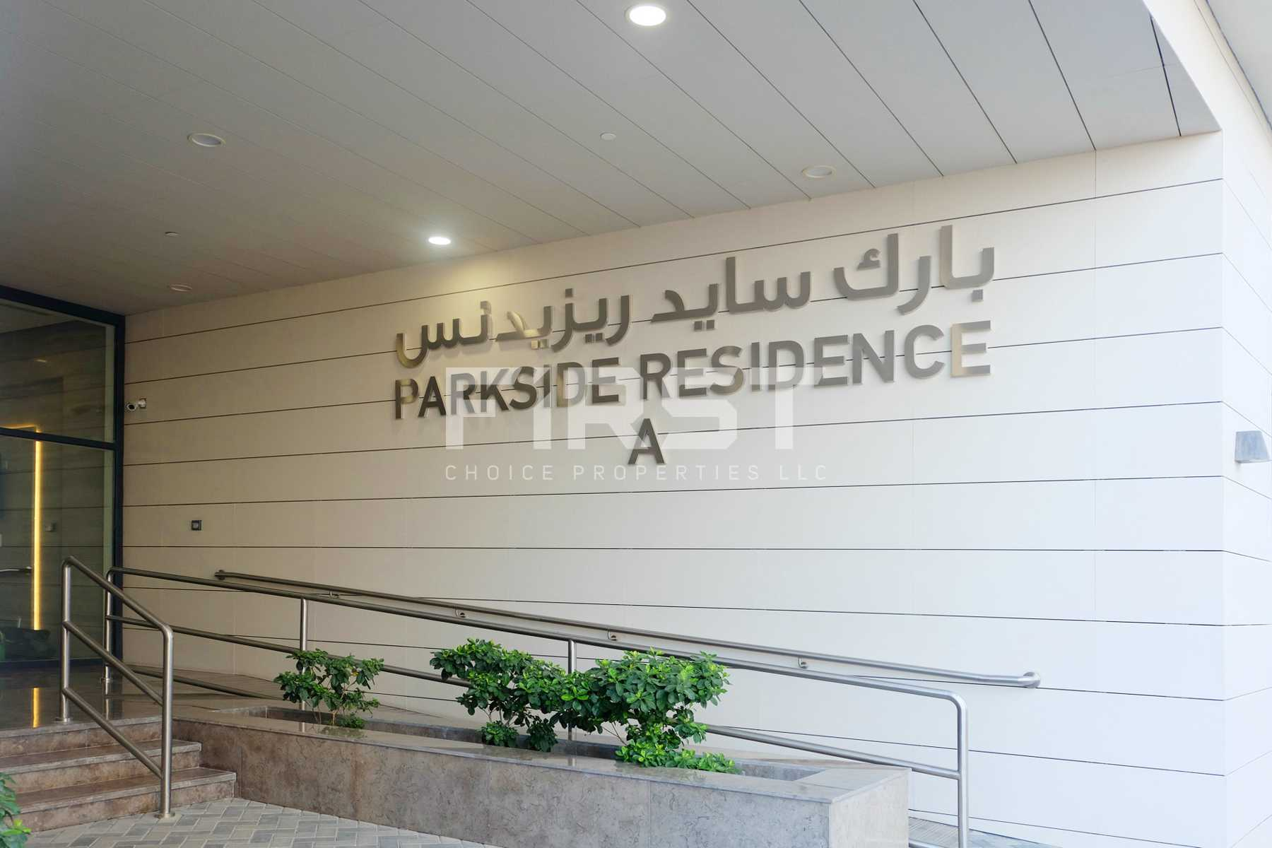 External Photo of Parkside Residence Shams Abu Dhabi UAE (3).jpg